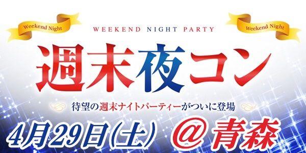【青森のプチ街コン】街コンmap主催 2017年4月29日