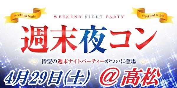 【高松のプチ街コン】街コンmap主催 2017年4月29日