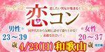 【和歌山のプチ街コン】街コンmap主催 2017年4月23日