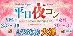 【大津のプチ街コン】街コンmap主催 2017年4月26日