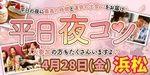 【浜松のプチ街コン】街コンmap主催 2017年4月28日