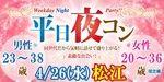 【松江のプチ街コン】街コンmap主催 2017年4月26日