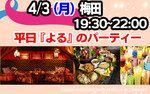 【梅田の恋活パーティー】LierProjet主催 2017年4月3日
