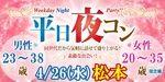 【松本のプチ街コン】街コンmap主催 2017年4月26日