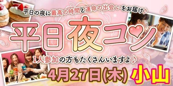 4/27(木)19:30~小山開催★平日の大人気イベント★平日夜コン@小山