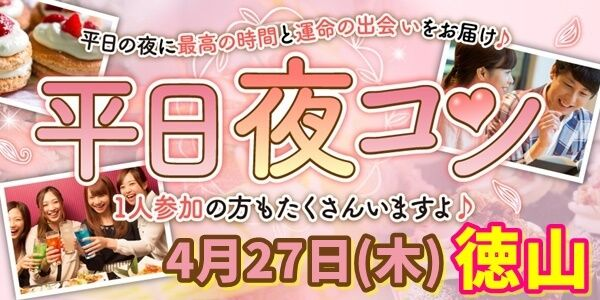 4/27(木)19:30~徳山開催★平日の大人気イベント★平日夜コン@徳山