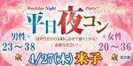 【米子のプチ街コン】街コンmap主催 2017年4月27日