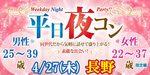 【長野のプチ街コン】街コンmap主催 2017年4月27日