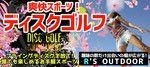 【東京都その他のプチ街コン】R`S kichen主催 2017年3月4日