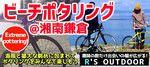 【神奈川県その他のプチ街コン】R`S kichen主催 2017年3月4日