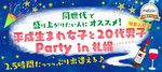 【札幌市内その他の恋活パーティー】街コンジャパン主催 2017年3月4日