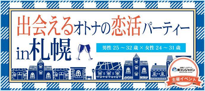 【札幌市内その他の恋活パーティー】街コンジャパン主催 2017年3月11日
