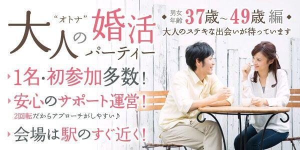 大人の婚活パーティー(37~49歳限定編)in福井