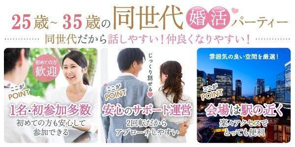 【長野の婚活パーティー・お見合いパーティー】街コンmap主催 2017年4月9日