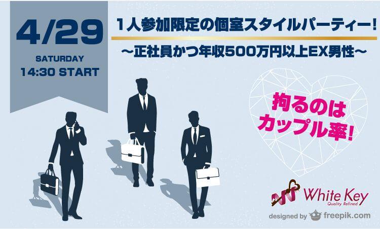【横浜駅周辺の婚活パーティー・お見合いパーティー】ホワイトキー主催 2017年4月29日