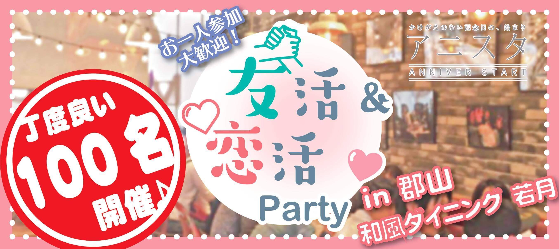 3月5日 (日) 【3/5日】☆郡山☆日...