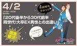 【横浜駅周辺の婚活パーティー・お見合いパーティー】ホワイトキー主催 2017年4月2日