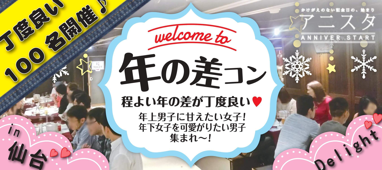 【仙台の恋活パーティー】T's agency主催 2017年3月26日