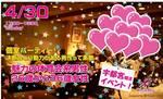 【宇都宮の婚活パーティー・お見合いパーティー】ホワイトキー主催 2017年4月30日