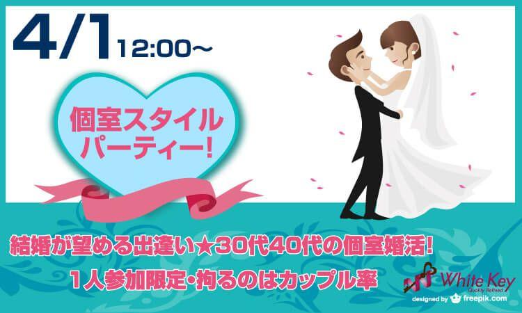 4/1梅田 個室パーティーは会話に集中できるよね!「結婚が望める出逢い!30代40代個室婚活」~1人参加限定&会話重視・・・だから高カップリング~