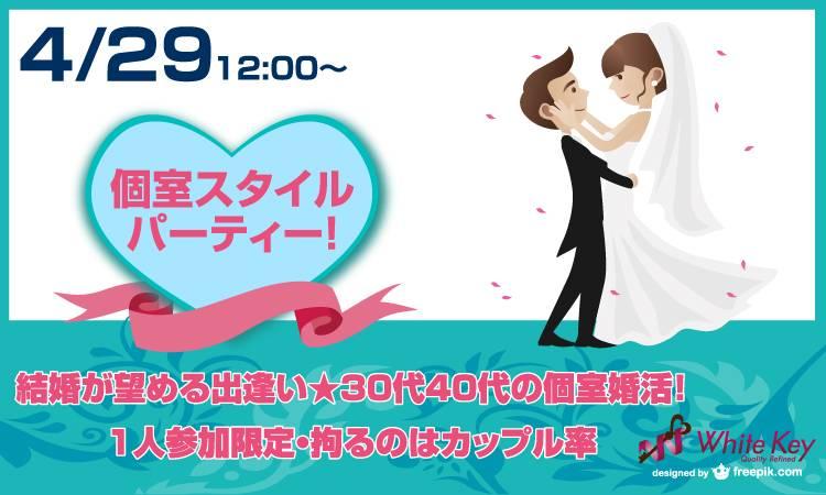 4/29梅田 個室パーティーは会話に集中できるよね!「結婚が望める出逢い!30代40代個室婚活」~1人参加限定&会話重視・・・だから高カップリング~【婚活】