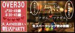 【赤坂の婚活パーティー・お見合いパーティー】株式会社GiveGrow主催 2017年2月20日