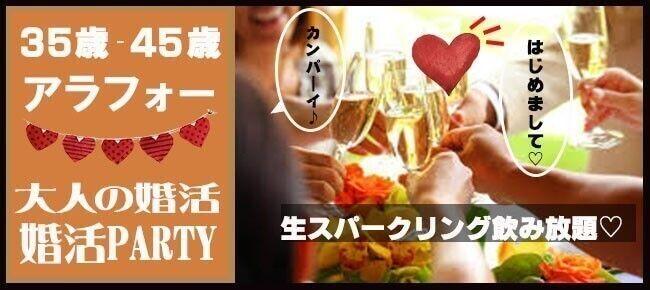 アラフォー婚活【大人の赤坂でこっそり出会える】ロマンティック婚活パーティー 生スパークリングワイン飲み放題付!