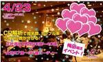 【梅田の婚活パーティー・お見合いパーティー】ホワイトキー主催 2017年4月23日