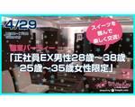 【心斎橋の婚活パーティー・お見合いパーティー】ホワイトキー主催 2017年4月29日