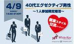 【栄の婚活パーティー・お見合いパーティー】ホワイトキー主催 2017年4月9日