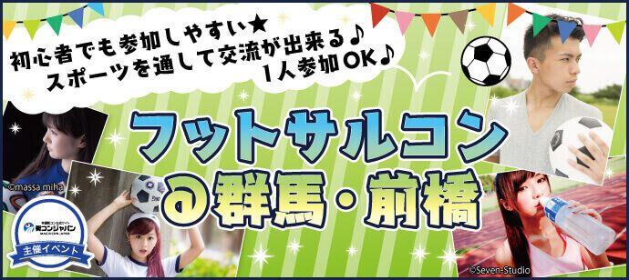 【前橋の恋活パーティー】街コンジャパン主催 2017年4月16日