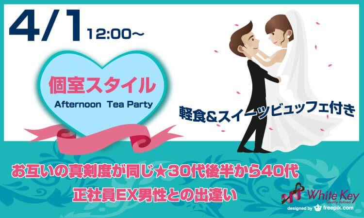 【福岡市内その他の婚活パーティー・お見合いパーティー】ホワイトキー主催 2017年4月1日