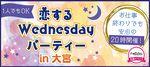 【大宮の恋活パーティー】街コンジャパン主催 2017年4月19日