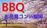 【天神のプチ街コン】株式会社ワンランクサポートサービス主催 2017年4月2日