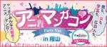 【岡山駅周辺の恋活パーティー】街コンジャパン主催 2017年3月26日
