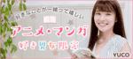 【京都駅周辺の婚活パーティー・お見合いパーティー】ユーコ主催 2017年3月19日