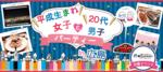 【八丁堀・紙屋町の恋活パーティー】街コンジャパン主催 2017年3月5日