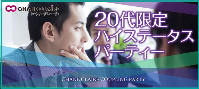 【4月1日(土)銀座ZX】20代限定ハイステータス婚活パーティー