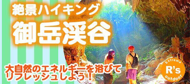 3/26エクストリームウォーク×出会い「大自然の癒し!絶景御岳渓谷ハイクコン」 in 東京