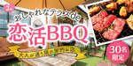 【表町・田町の恋活パーティー】合同会社ツイン主催 2017年4月22日