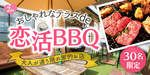 【表町・田町の恋活パーティー】合同会社ツイン主催 2017年4月23日