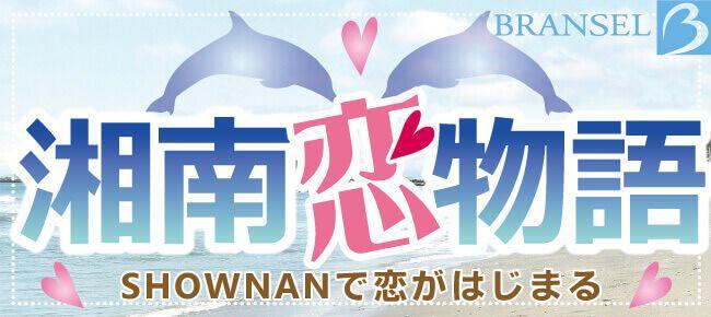 4/29(土)SHOWNANで恋がはじまる★湘南恋物語パーティー@小田原