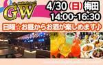 【梅田の恋活パーティー】LierProjet主催 2017年4月30日