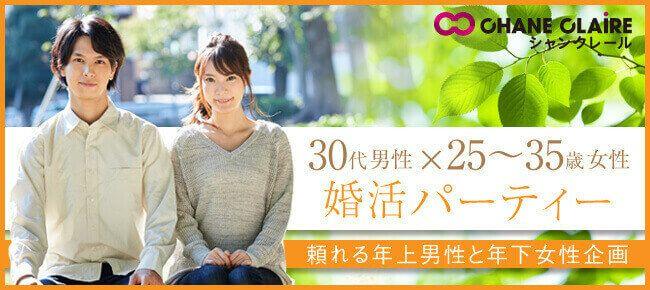 【4月28日(金)銀座ZX】30代男性vs25歳~35歳女性★婚活パーティー