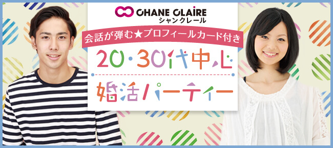 【4月27日(木)新宿1】20・30代中心★婚活パーティー