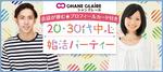 【新宿の婚活パーティー・お見合いパーティー】シャンクレール主催 2017年4月27日