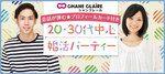 【新宿の婚活パーティー・お見合いパーティー】シャンクレール主催 2017年4月29日
