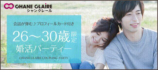 【4月29日(土)新宿1】26歳~30歳限定★婚活パーティー