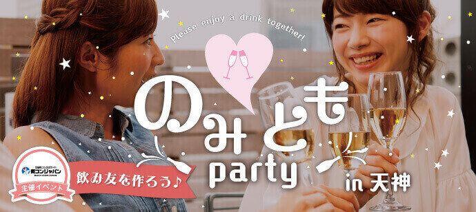 【天神の恋活パーティー】街コンジャパン主催 2017年3月29日