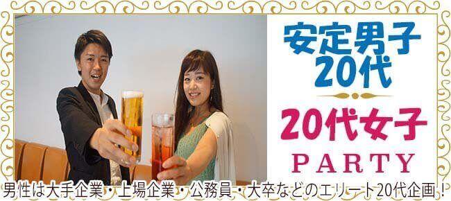 【赤坂の恋活パーティー】Luxury Party主催 2017年3月25日